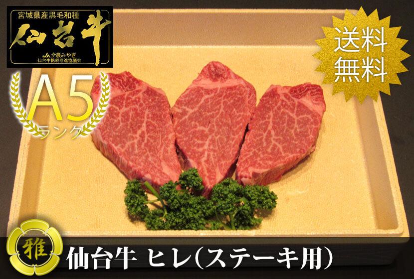 仙台牛ヒレステーキ500g