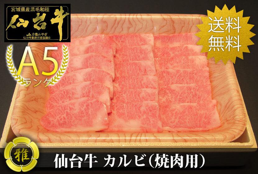 仙台牛カルビ焼肉用500g