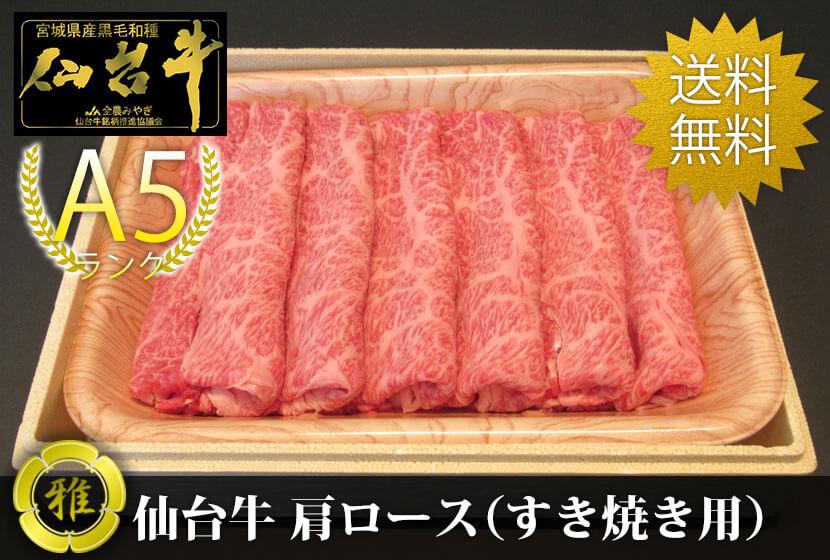 仙台牛肩ロースすき焼き用500g