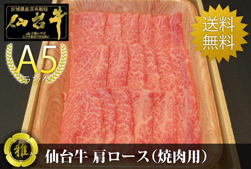 仙台牛肩ロース焼肉用