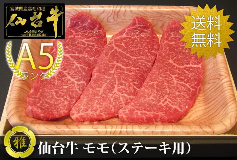 仙台牛モモステーキ500g