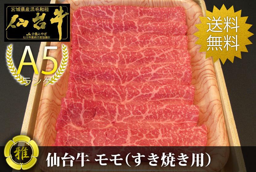 仙台牛モモすき焼き用500g