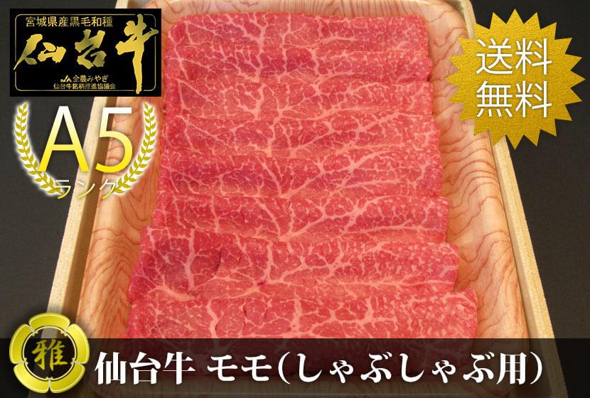 仙台牛モモしゃぶしゃぶ500g