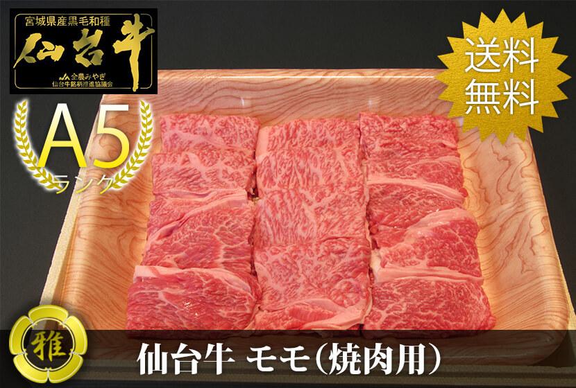 仙台牛サーロインしゃぶしゃぶ用500g