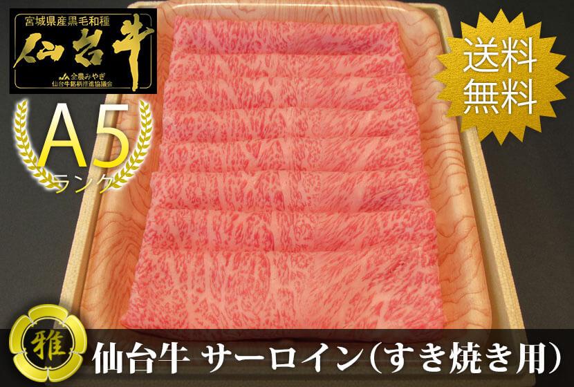 仙台牛サーロインすき焼き用